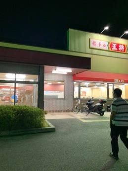 王将尼崎インター (1)