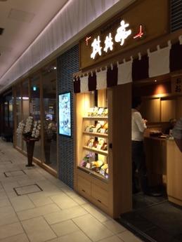 丼丼亭 (1)
