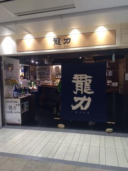 龍力ショップ (1)
