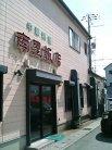 中華料理 南里飯店