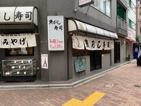魚がし寿司 (1)