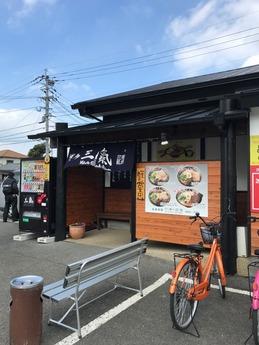 三気 (1)