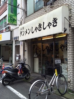 しゃきしゃき (1)