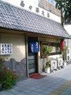 板前料理・寿司 茶々 西之店