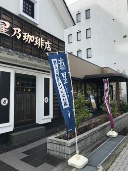 星乃珈琲店 (1)