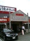 南風東加古川店