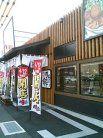 丸源姫路店 外観