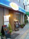 中華酒飯 海月食堂