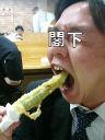 正しいビッグアスパラの食べ方。