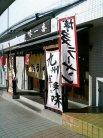 長浜ラーメン 味一番 相生店