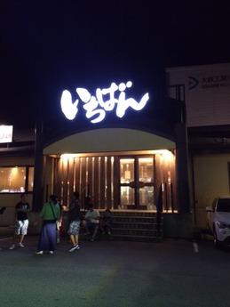 いちばん (1)
