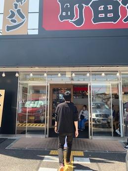 町田商店 (1)