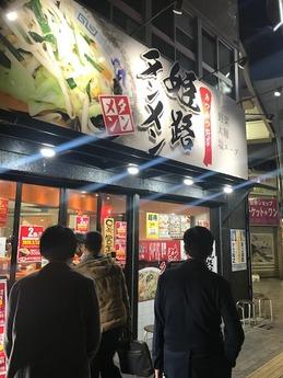 姫路タンメン油そば (1)