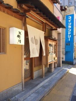 天井川 (1)