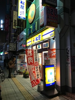 松屋 (1)