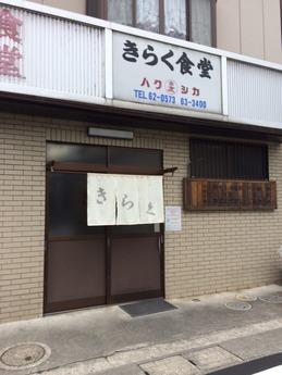 きらく食堂 (1)