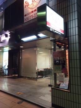 鳥貴族1号店 (1)