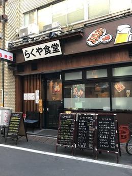 らくや食堂 (1)