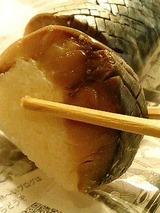七重  虎鯖棒寿司 1260円