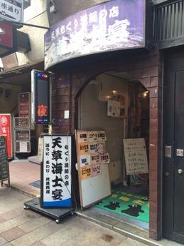 天草海士宴 (1)