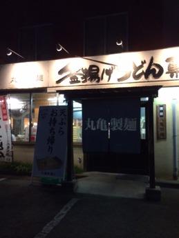 丸亀製麺本店 (1)