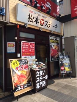 松本ステーキ (1)