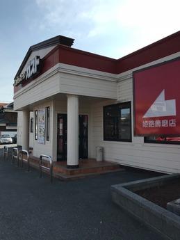 ガスト姫路飾磨店 (1)