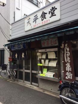 天平食堂 (1)