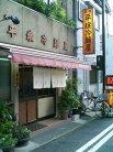 元祖平嬢冷麺屋 久保田店