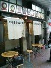 中央線「九条駅」大阪ドーム側出てすぐ