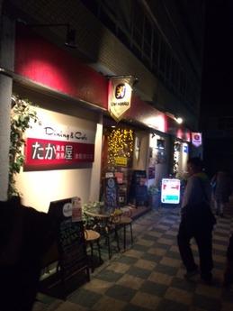 遊食酒房たか屋 津駅西口店