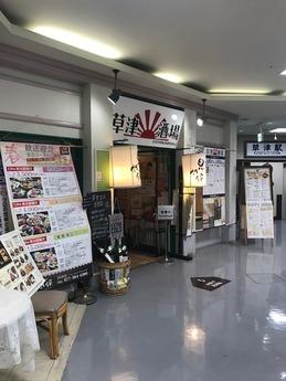草津酒場見聞録 (1)