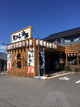 米福 山陰本店