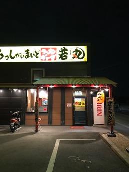 若丸 (1)