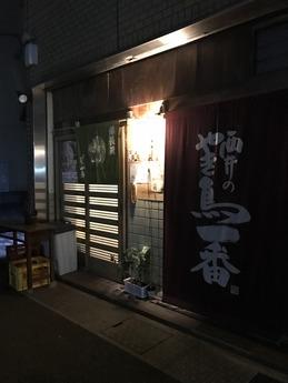西井の店 (1)