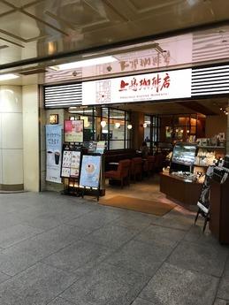 上島珈琲店 (1)