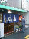 上田温酒場 外観