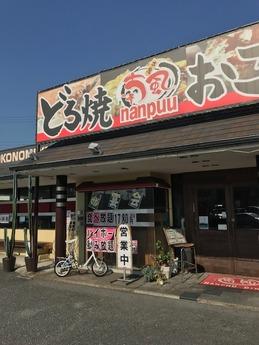 広畑ナンプー (1)