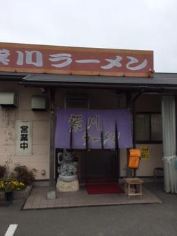 紫川ラーメン 外観