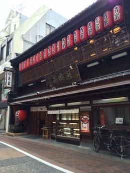 吉宗 本店 (1)
