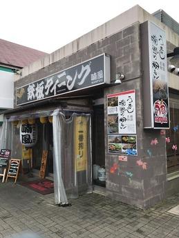 あすみが丘店 (1)