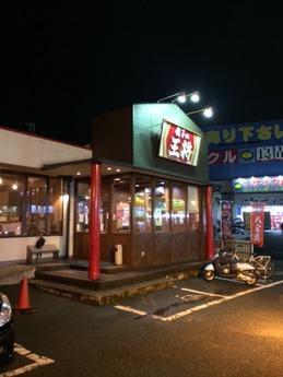 狭山王将1 (8)