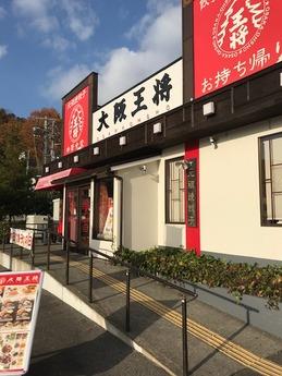 大阪王将 大池 (1)