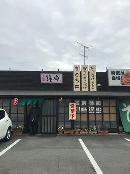 鐘庵 (1)