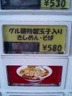 食券を購入します。