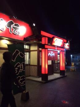 八剣伝 (1)
