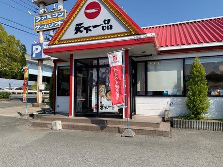 テンイチ加古川 (1)
