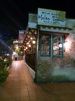 モルトボーノ (1)