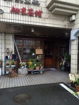 舶来茶館 (1)