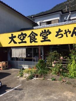 大空食堂 (1)